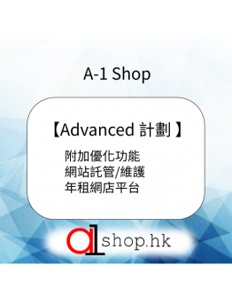 Advanced 計劃